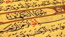 فوائد سورة مريم للرزق
