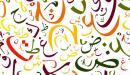 اعرف شخصيتك من حرفك بالعربي