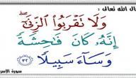 معنى الزنا في الاسلام