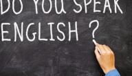 تعلم تحدث اللغة الانجليزية