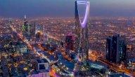 عدد مدن المملكة العربية السعودية