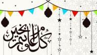 بحث عن عيد الاضحى المبارك