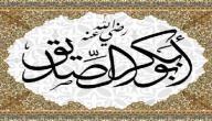 صفات ابي بكر الصديق