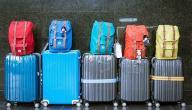 طريقة ترتيب شنطة السفر
