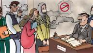 آثار التدخين السلبي