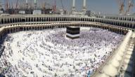 حديث عن مكة