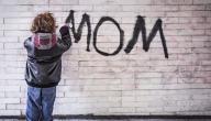 دعاء عن موت الأم