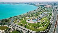 أفضل مكان في قطر