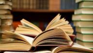 المحافظة على الكتاب المدرسي