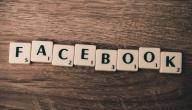 انشاء حساب فيس بوك من دون رقم هاتف