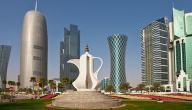 كم يبلغ عدد سكان قطر