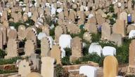 كيف تتم صلاة الجنازة