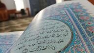 فوائد قراءة سورة الفاتحة