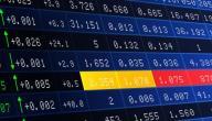 كيف ادخل سوق الاسهم