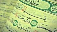 فوائد قراءة سورة مريم