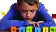 صفات طفل التوحد