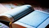 شروط القراءة الصحيحة