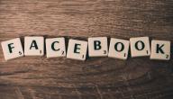 طريقة انشاء حساب على الفيس بوك