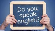 كيف تتقن الانجليزية