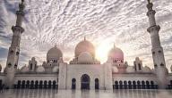 فوائد صلاة الجماعة وأثرها في تحقيق التضامن بين المسلمين