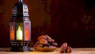 حكم من افطر في رمضان بعذر