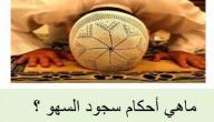 حكم سجود السهو وكيفيته وشروطه