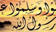 كيف تكون الصلاة على النبي