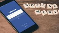 كيف عمل فيسبوك بدون رقم هاتف
