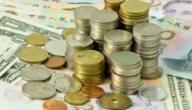 كيفية تحويل العملات