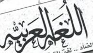 كيفية تعليم اللغة العربية لغير الناطقين بها