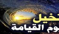 كيفية الحساب يوم القيامة