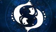 صفات برج الحوت الرجل