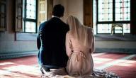 حديث نبوي شريف عن الزواج
