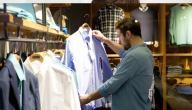 كيفية اختيار الملابس للرجال
