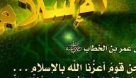مفهوم الصحة في الاسلام