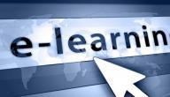 مفهوم التعلم الالكتروني