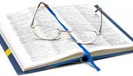 مفهوم التعليم المستمر