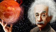شرح نظرية النسبية