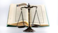 مفهوم الدولة في الاسلام