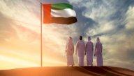 ما هي عملة دولة الامارات العربية المتحدة