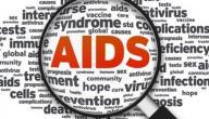 نقص المناعة المكتسب: أعراضه وطرق الوقاية منه