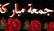 ما حكم قول جمعه مباركه