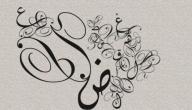 علوم اللغة العربية