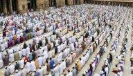 كم عدد تكبيرات صلاة عيد الاضحى