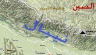 اين تقع النيبال
