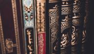 ما هي اهمية الحديث النبوي في الاسلام