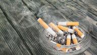 آثار التدخين الصحية