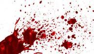طريقة ازالة الدم من الملابس