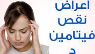 اعراض نقص فيتامين دال في الجسم