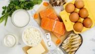 أطعمة تحتوي على فيتامين د